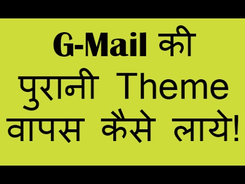 How to Change Remove Theme in Gmail And Get Old Gmail Default Look Back in Hindi - हिंदी