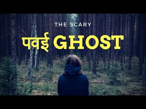 पवई Ghost Caught on Tape Near a Haunted मुंबई Cemetery | Horror Video | Real Ghost Girl