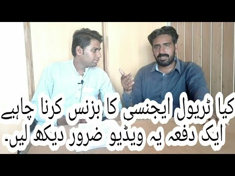 should we start travel agency in pakistan ?  must watch this video .