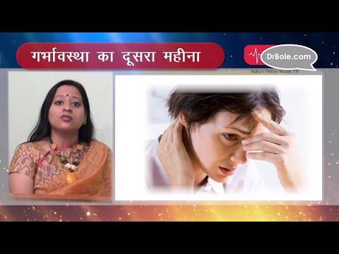 गर्भावस्था का दूसरा महीना - परेशानियां और उनके उपचार Hindi Health Tips