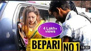 Bepari No:1 - New Assamese Funny Video 2018