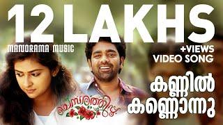 Kannil Kannonnu song from Chemparathippoo | Vineeth Sreenivasan | Haritha Balakrishnan