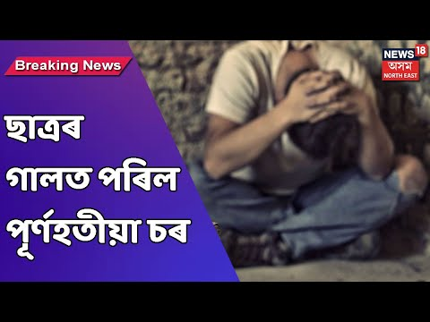 Xxx Mp4 Drugs Addicted Youth Detained In Jorhat 3gp Sex
