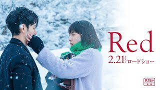 映画『Red』(2/21(金)全国公開)本編映像 一部解禁!