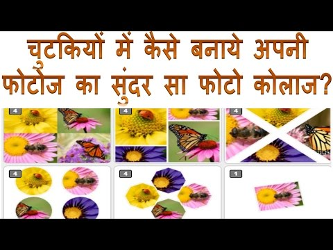 How to create photo collage online in Hindi | Photos ka collage online kaise banaye Hindi Jankari