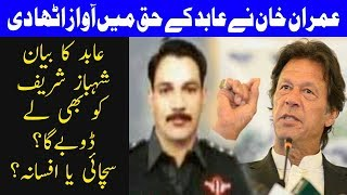 Imran Khan announces to move court against Abid Boxer