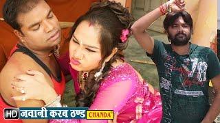 Jawani Karab Thanda || जवानी करब ठण्डा  || Bhojpuri Hot Songs