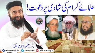 Ulamae karam ki shadi per dawat | Allama Dr Manzoor Mengal |علمائے کرام کی شادی ہال میں دعوت