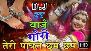 डीजे पर बाजे गोरी तेरी पायल छम छम    D.J Par Baje Gori Teri Payal    Raju Punjabi    Rajasthani