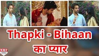 जानिए क्यों करीब आ रहे है Thapki और Bihaan.|Thapki Pyaar Ki.