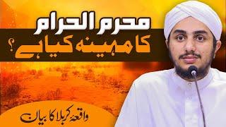 Muhrram ul Haram Ka Mahina Kia Hai? - Must Watch and Share