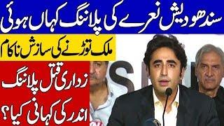Bilawal Bhutto Speech and FM Shah Mehmood Reply   Khoji TV