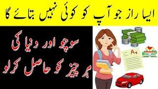 The Secret Law of Attraction in Urdu | دنیا کی ہر چیز آپکی مٹھی میں
