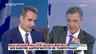 Καλημέρα | Ο Πρωθυπουργός Κυριάκος Μητσοτάκης στον ΣΚΑΪ | 10/11/2019