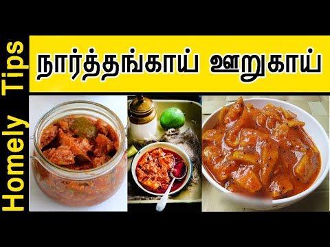 ருசியான நார்த்தங்காய் ஊறுகாய் செய்வது எப்படி ? naarthangaai oorugai | Pickle recipe in Tamil