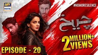 Download Cheekh Episode 20 | 18th May 2019 | ARY Digital Drama Video