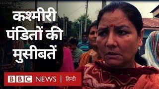 Kashmiri pandit अब भी Jammu में किस बदहाली में रह रहे हैं? (BBC Hindi)