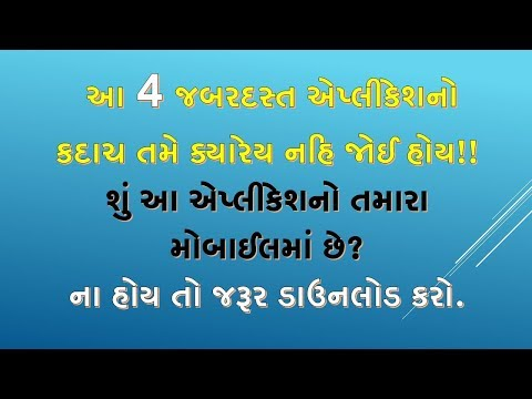 This Four Amazing Apps You may not see ever Download fast[gujarati]lakums technology