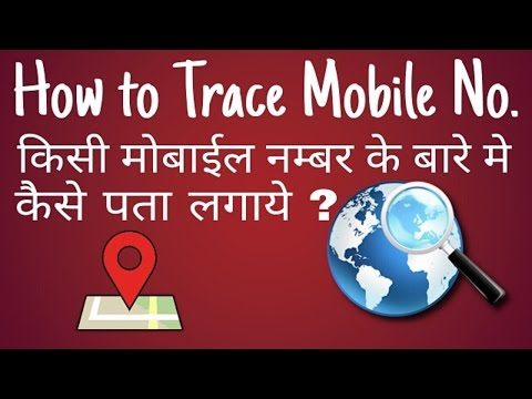 How to Track a cell phone location for free in hindi ? mobile number track kese kare