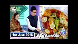 Shan e Iftar – Segment – Shan e Dastarkhawan – (Tarbuz Achari Chicken Recipe) - 1st June 2018