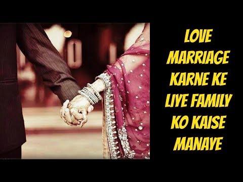 Love Marriage Karne Ke Liye Family Ko Kaise Manaye | How to convince Family For Love marriage