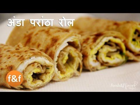 Egg Rolls Recipe Hindi  - Street Style Egg roll - Egg Frankie - Homemade Frankie recipe -  Anda Roll
