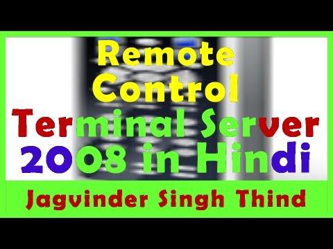 Terminal Server Remote Control - Terminal Services Windows Server 2008 Part 10
