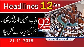News Headlines 12:00 AM | 21 Nov 2018 | Headlines | 92NewsHD