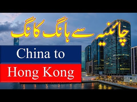 How to Visit Hong Kong Without Visa || Refugees in Hong Kong || asylum seekers in Hong Kong in Urdu