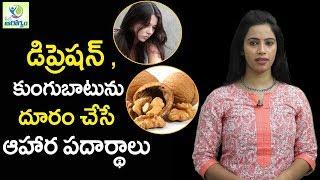 Foods to Eat to Fight Depression - Mana Arogyam Telugu Health Tips