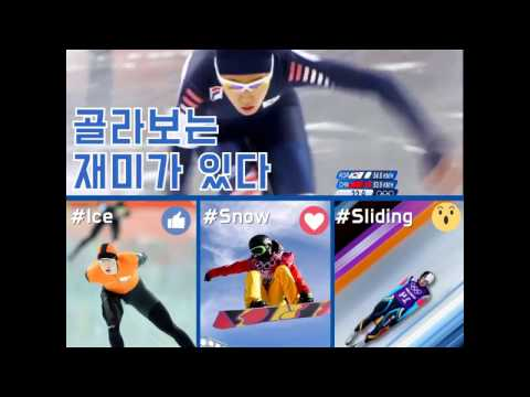 (KOR) Request tickets for the Olympic Winter Games PyeongChang 2018