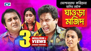 Ghaura Mozid | Bangla Comedy Natok | Mosharraf Karim | Shamim Zaman | Zakiya Bari MoMo
