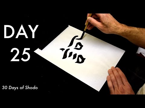 Heart Sutra Study Day 25 -