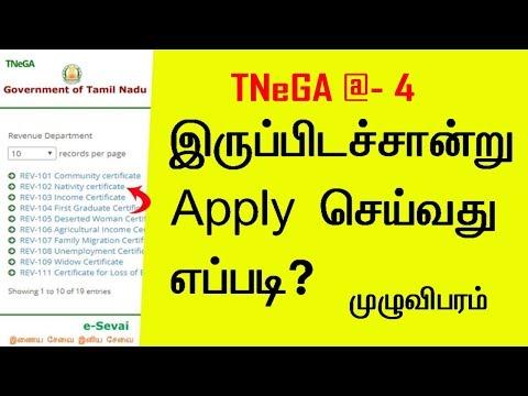 How  to apply Online  Nativity Certificate in TNeGA  @4 l tnesevai tn gov in