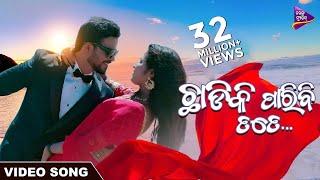 Chhadiki Paribi Tate | Odia Romantic Song | Subashis \u0026 Sangita | Satyajeet \u0026 LopaMudra