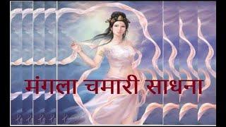 मंगला चमारी साधना-mangla chamali sadhana-yogini sadhana-योगिनी साधना