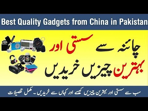 How To Buy Cheap Gadget From China Online Ft. Urdu Tech Pro || By it wale raja