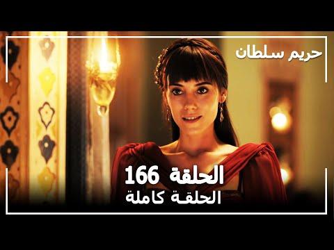Xxx Mp4 Harem Sultan حريم السلطان الجزء 3 الحلقة 15 3gp Sex