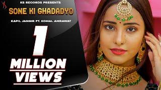 Rajasthani Song - SONE KI GHADADYO | Kapil Jangir Ft Komal Kanwar | Kanchan | Vishnu | KS Records