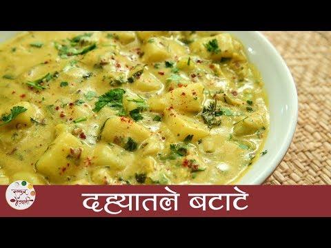 Dahi Aloo Recipe In Marathi | दह्यातले बटाटे | Dahyatle Batate | Dahi Batata Recipe | Archana Arte