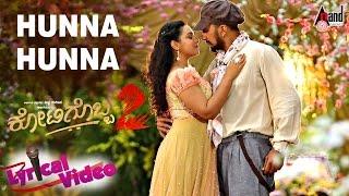 Kotigobba 2 | Hunna Hunna Lyrical Video | Kannada Movie 2016 | Kiccha Sudeep, Nithya Menen