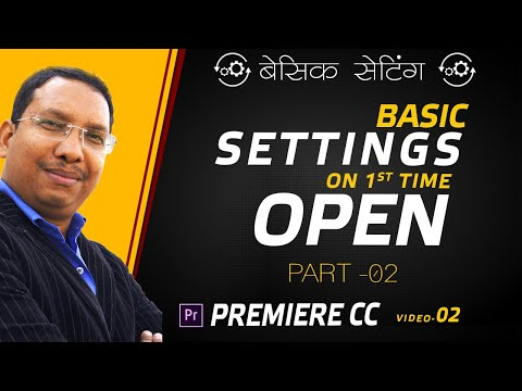 Premiere Pro CC | Video Editing Training Course | Basic Opening Setting