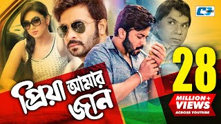 Priya Amar Jaan | Bangla Movie | Shakib Khan | Apu Biswash | Misha Showdagor | Nasrin