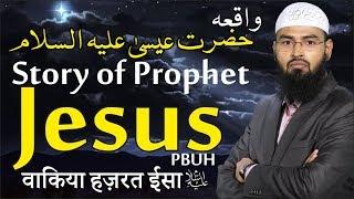 Waqia Hazrat Isa AS - Story of Prophet Jesus PBUH - Qasas ul Anbiya Part 5 By Adv. Faiz Syed