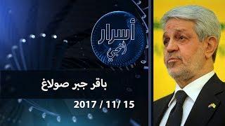 اسرار وخفايا لا تعرفها عن شخصية السياسي باقر جبر صولاغ .. برنامج اسرار انجي 15 11 2017