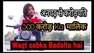 10वीं फेल बना करोड़पति ||गरीब VS अमीर ||waqt sabka badalta hai || QISMAT | JAMMY BROTHERS