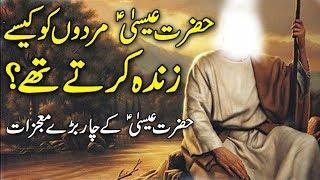 Hazrat Esa AS Ke 4 Mojzat ( Miracls Of Esa AS ) urdu stories ! islamic stories