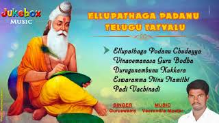 Sri Pothuluri Veera Brahmendra Swamy Charitra Part 1 || Bram