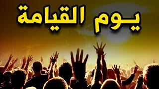 موقف عظيم يوم القيامة ۩ فيديو يهز القلب ويوقظ روح الإيمان