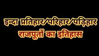 Download इंदा प्रतिहार/परिहार/पड़िहार राजपूतो का इतिहास ।। Inda Pratihar/Parihar/Padihar Rajput history Video
